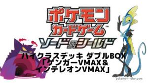 ハイクラスデッキ ダブルBOX 「ゲンガーVMAX&インテレオンVMAX」収録カード・基本情報